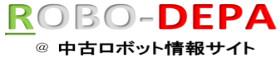 中古ロボット情報サイト ロボデパ